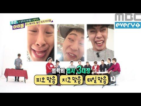 주간아이돌 - (Weeklyidol EP.244) Block B Ugly Photo Battle