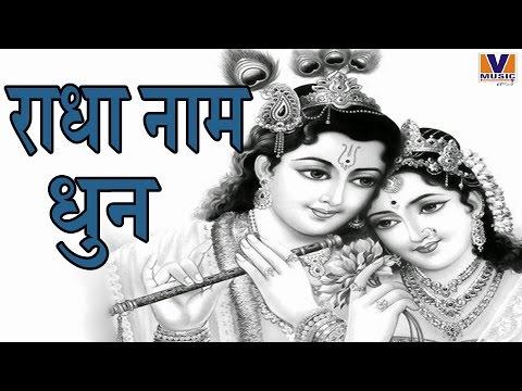 श्री राधा नाम धुन || Radha Naam Dhun || Bhaiya Kishan Das || Vipul Music || MP3