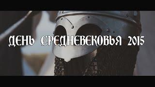 День Средневековья 2015   ФИЛЬМ