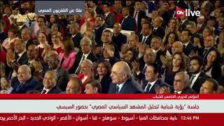 بالفيديو.. السيسي يشكر موسى مصطفى موسى في مؤتمر الشباب   الصباح العربي