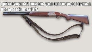 Трёхточечный ремень  для охотничьего ружья. Обзор