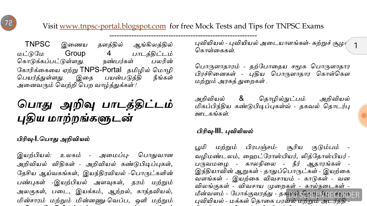 2 pdf syllabus group tnpsc 2015