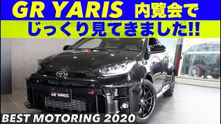GRヤリス 内覧会でじっくり見てきました!!【BestMOTORing】2020