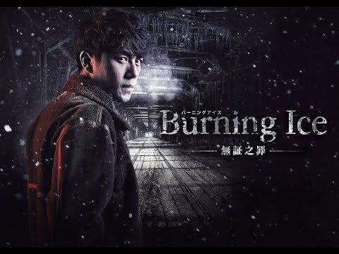 【公式】「Burning Ice<バーニング・アイス>-無証之罪-」予告