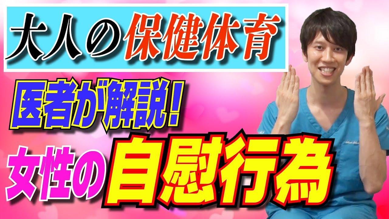 【ナースに質問】男子の知らない女子の自慰事情について!