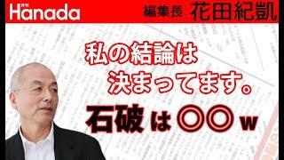 小泉進次郎が自民党総裁選で石破茂を支持するメリットは一切ない。|花田紀凱[月刊Hanada]編集長の『週刊誌欠席裁判』