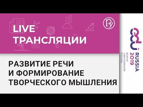 EDU Russia 2019 Развитие речи и формирование творческого мышления ребенка средствами ТРИЗ педагогики