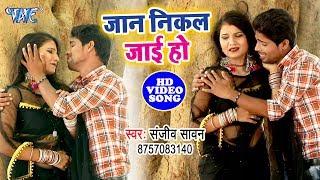 बेवफाई का सबसे दर्द भरा गीत 2019 - Jaan Nikal Jaie Ho - Sanjeev Sawan - Bhojpuri Hit Sad Song 2019