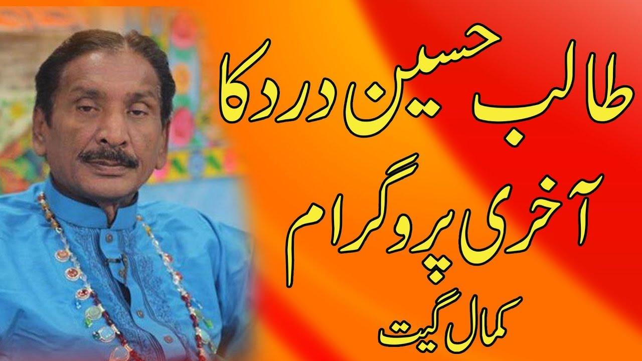 Download Asi Ruthay Rasain Dhola    Talib Hussain Dard    Last Program