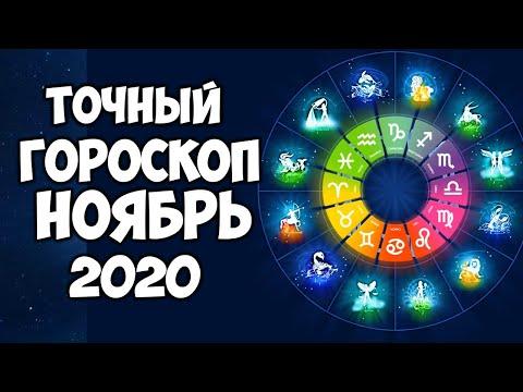 САМЫЙ ТОЧНЫЙ ГОРОСКОП НА НОЯБРЬ 2020 ГОДА ПО ЗНАКАМ ЗОДИАКА