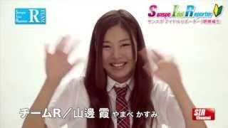 サンケイスポーツがプロデュースするパチンコリポートアイドル『サンス...