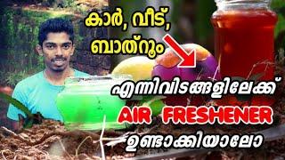 ജെല്ലി രൂപത്തിൽ Air Freshener വീട്ടിൽ തന്നെ ഉണ്ടാക്കാം| വെറും 50 രൂപ ചെലവിൽ|Howto Make Air Freshener
