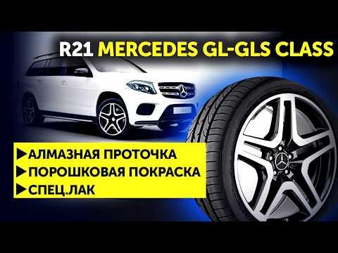 Алмазная проточка. Порошковая покраска. R21 Mercedes GL-GLS Class   Ремонт дисков 24