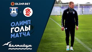 Олимп голы матча Балтика ЛКС