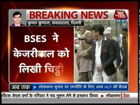 BSES writes to Kejriwal