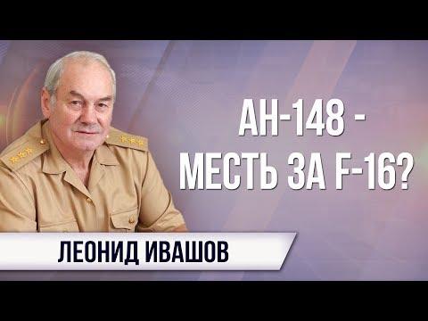 Леонид Ивашов. Об авиакатастрофе в Подмосковье и плясках российской власти