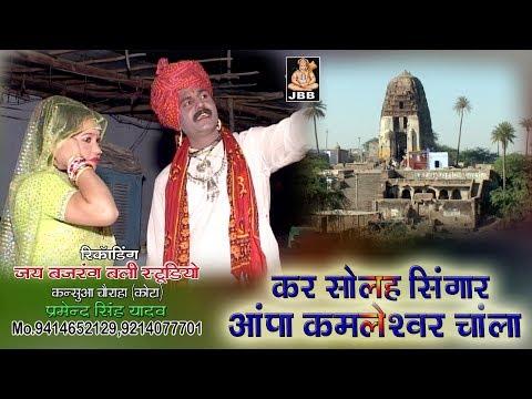 कर सोला सिंगार आपा कमलेश्वर चालां-Kar solah singar aapa Kmleshwar chodas nabha chalan