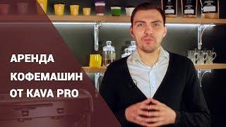 Аренда кофемашин в Киеве от KAVA PRO