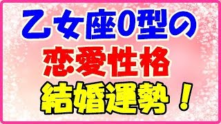 乙女座O型の恋愛性格・結婚運勢占い!【音声付き】 thumbnail