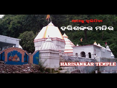 HARISANKAR TEMPLE OF BALANGIR DISTRICT OF ODISHA (ODIA)