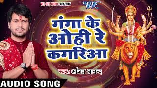 2017 Ajit Anand - Ganga Ke Ohi Re Kagariya - Maiya Rani - Bhojpuri Devi Geet.mp3