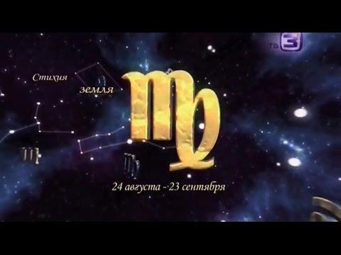 Гороскоп на сегодня Дева. Бесплатный гороскоп на 12 июля