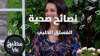 الفستق الحلبي - د.ربى مشربش