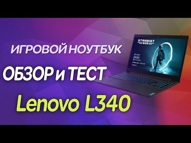 🔥 Обзор ноутбука Lenovo Ideapad L340 15IRH / Игровой ноутбук / Распаковка / i5-9300H / GTX 1050 3GB