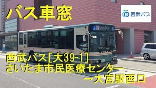 西武バス 車窓[大39-1]さいたま市民医療センター→大宮駅西口