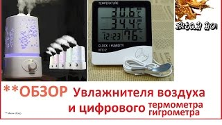 **ОБЗОР** // Увлажнитель воздуха + электронный термометр-гигрометр//