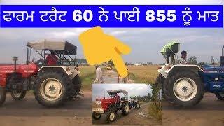 Swraj 855 v/s Farm 60