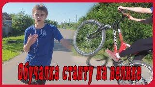 КАК СТАНТИТЬ НА ВЕЛОСИПЕДЕ | Обучение станту на велосипеде | Как делать вилли!!!