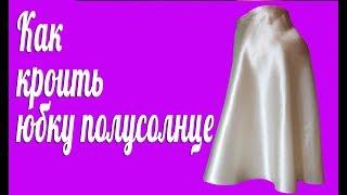 Как раскроить юбку полусолнце