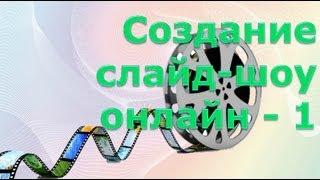 Создание слайд-шоу онлайн - 1.