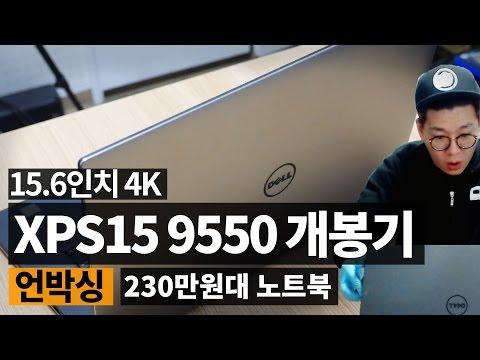 [언박싱] 15.6인치 노트북, 델 XPS15 9550 4K 개봉기