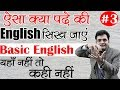 Basic English|What To read and what not to read||Part-3 (DSL ENGLISH)