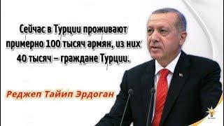 Эрдоган рассказал о количестве армянских беженцев