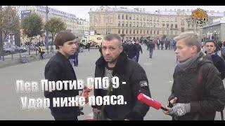 Лев Против СПб 9 - Удар ниже пояса.