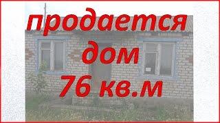 Продаётся дом в деревне.