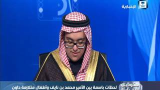 مداخلة فيصل بن تركي في برنامج ستوديو الإخبارية