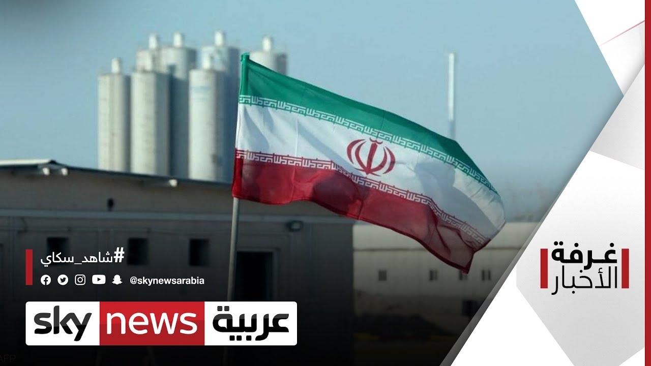 نووي إيران.. العقوبات تعيق التقدم| #غرفة_الأخبار  - نشر قبل 8 ساعة