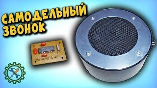 САМОРОБНИЙ ДВЕРНОЇ МУЗИЧНИЙ ДЗВІНОКDoor bell music.