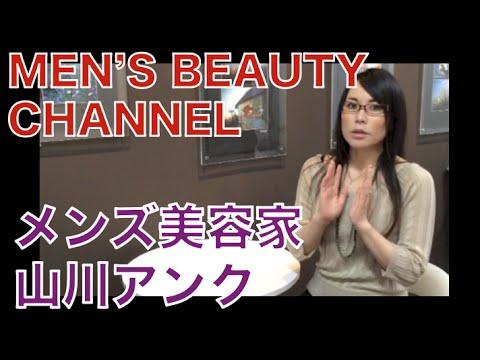 57秒で解る!メンズ美容家 山川アンクTVMens Beauty Channel/男性専科チャンネル