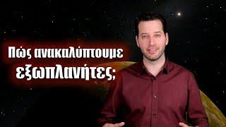 Πώς ανακαλύπτουμε εξωπλανήτες;   Astronio (#5)