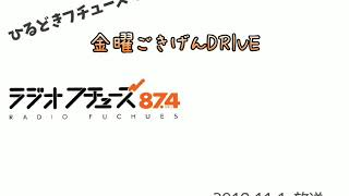 2019.11.1 放送 ラジオフチューズ https://www.radio-fuchues.tokyo/ 都合によりカットした部分があります。