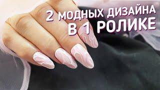 два трендовых дизайна УБИТЫХ в одном ролике дизайн ногтей 2021 модные дизайны ногтей для начинающих
