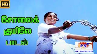 சோலை குயிலே காலை கதிரே    Solai Kuyile Kaalai Kathire   S. P. Sailaja    Love H D Song
