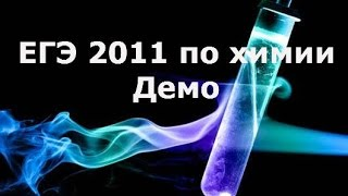 ЕГЭ 2011 по химии. Демо. А24. Электролитическая диссоциация