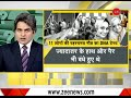 Watch Daily News And Analysis With Sudhir Chaudhary, July 02, 2018 mp4,hd,3gp,mp3 free download Watch Daily News And Analysis With Sudhir Chaudhary, July 02, 2018