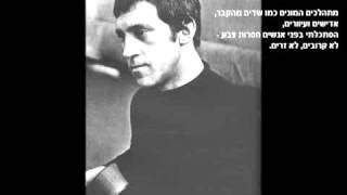Высоцкий - Словно встарь... (перевод на иврит)   ויסוצקי - ככה זה כעת